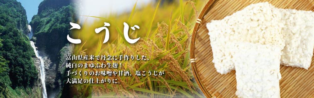 こうじ(米麹)
